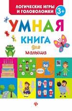Умная книга для малыша Маницкая Е.О.