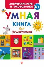 Умная книга для дошкольника Маницкая Е.О.