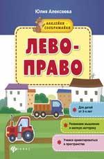 Лево-право: книжка с наклейками Алексеева Ю.