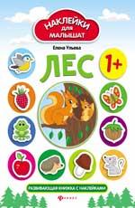 Лес: развивающая книжка с наклейками дп Ульева Е.