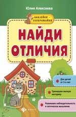 Найди отличия: книжка с наклейками Алексеева Ю.