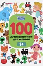 100 лучших упражнений для малышей: 1+ Терентьева И.