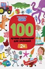 100 лучших упражнений для малышей: 2+ Терентьева И.