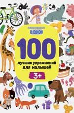 100 лучших упражнений для малышей: 3+ Терентьева И.
