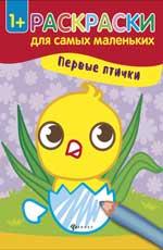 Первые птички: книжка-раскраска - фото 1