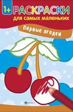 Первые ягодки: книжка-раскраска - фото 1