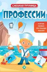 Профессии: книжка с наклейками дп