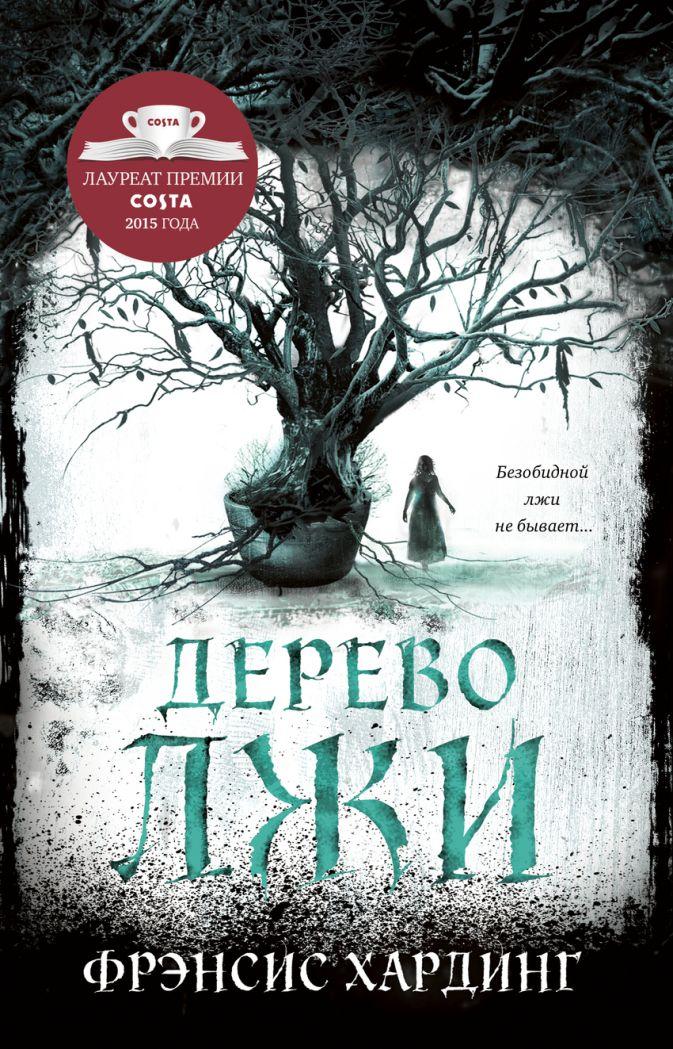 Хардинг Фрэнсис - Дерево лжи обложка книги