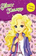 Мисс Гламур: книжка-раскраска дп