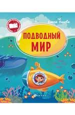 Подводный мир Ульева Е.