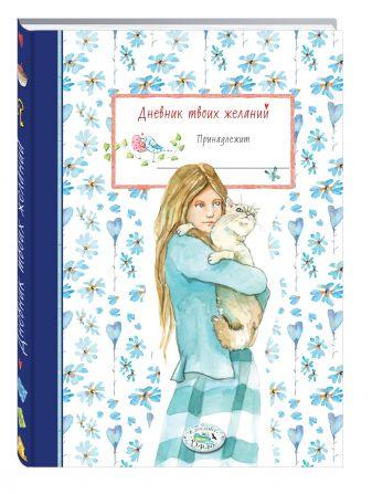 Дневник твоих желаний. Котик