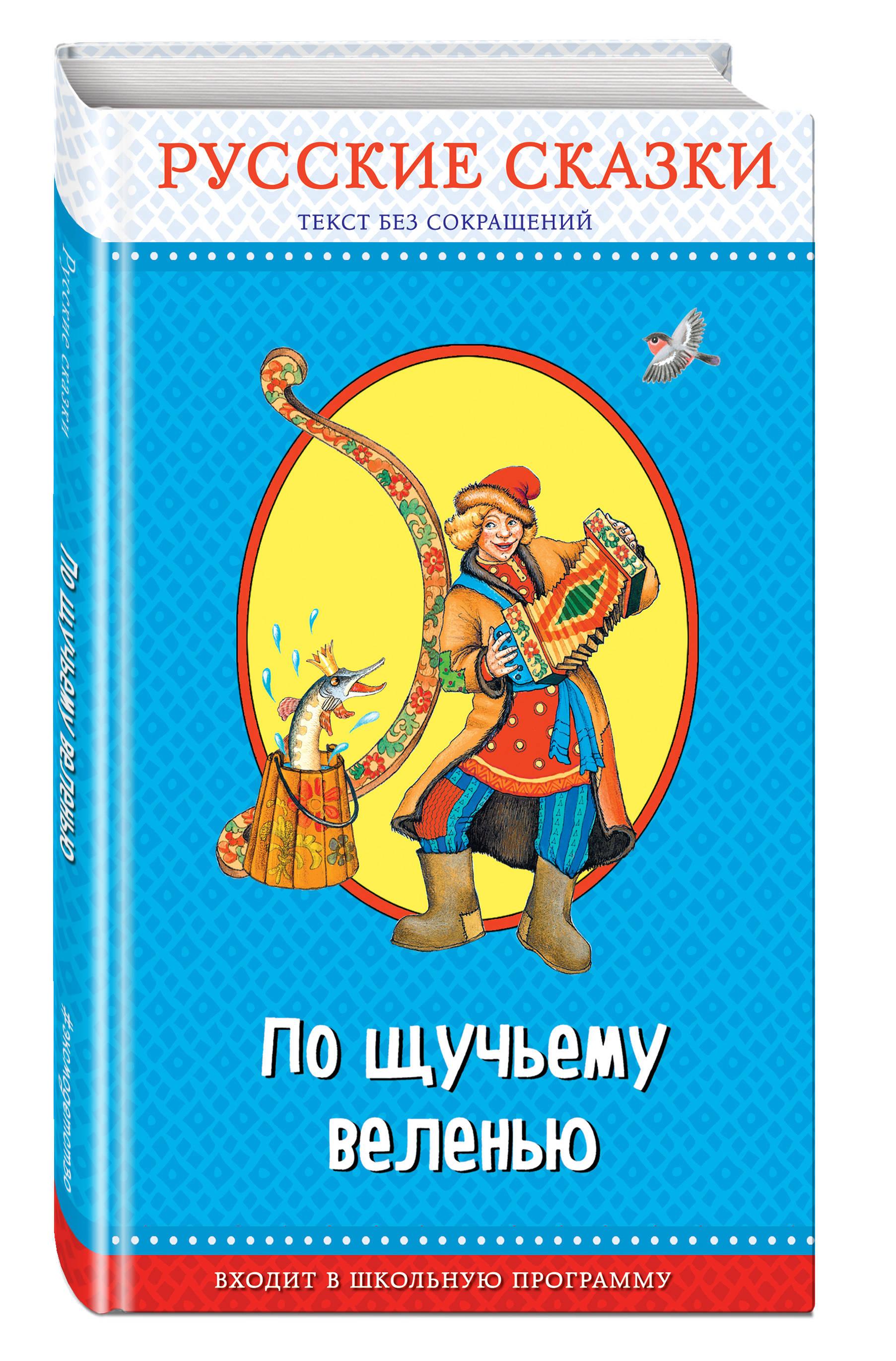 По щучьему веленью. Русские сказки кожедуб в отв ред по щучьему веленью русские сказки