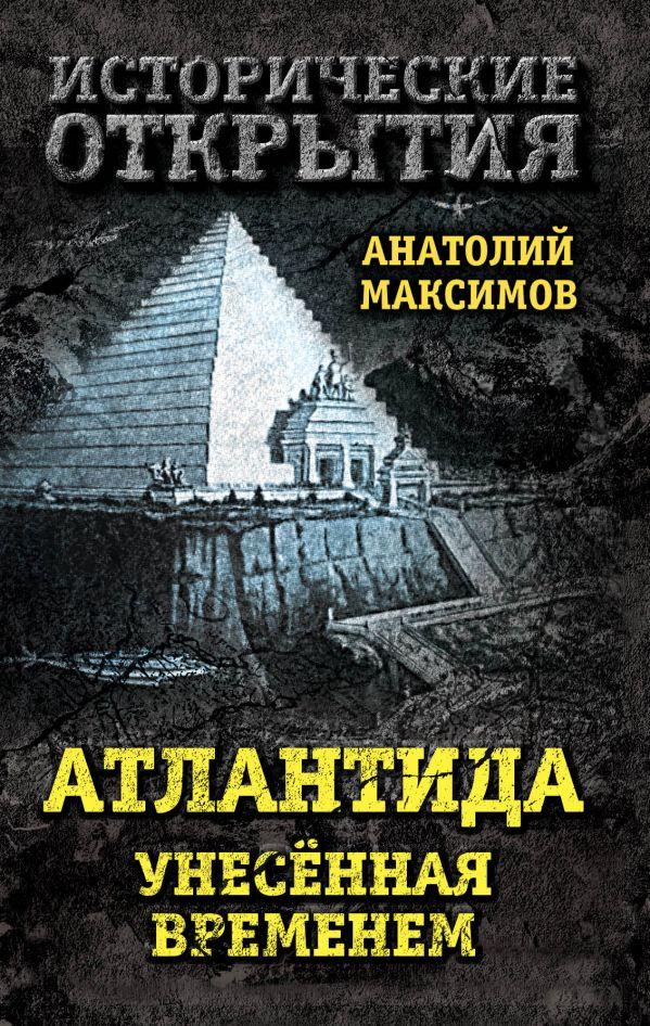 Максимов Анатолий Борисович Атлантида, унесенная временем