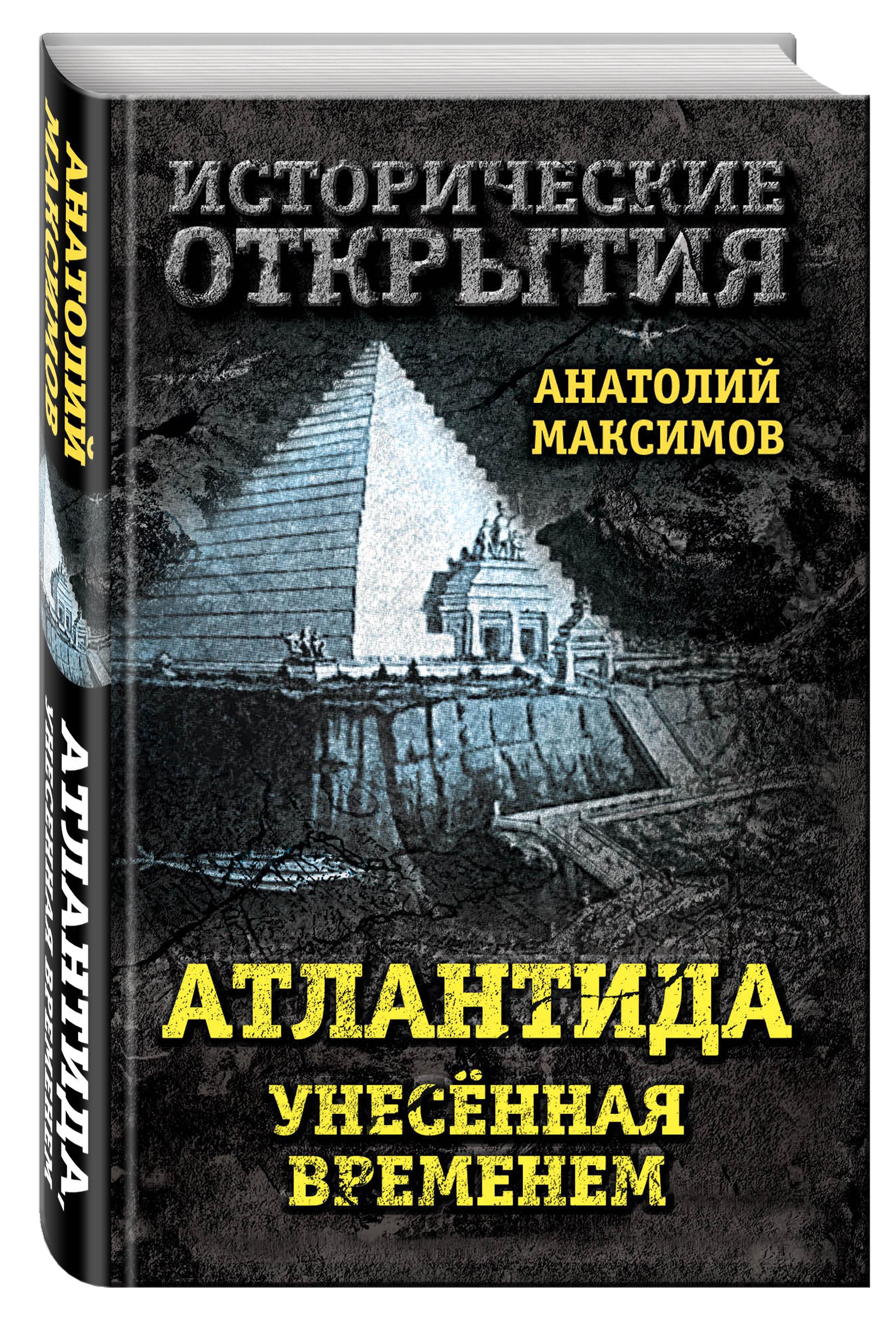 Атлантида, унесенная временем от book24.ru