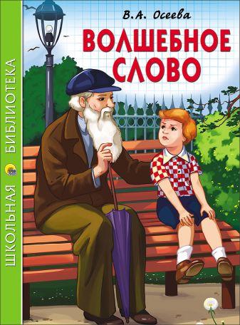 В. Осеева - ШКОЛЬНАЯ БИБЛИОТЕКА. ВОЛШЕБНОЕ СЛОВО (Осеева) обложка книги