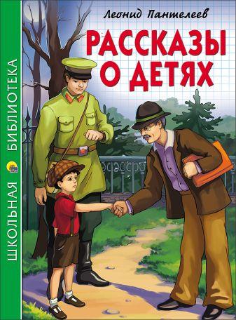 Пантелеев Л. - ШКОЛЬНАЯ БИБЛИОТЕКА. РАССКАЗЫ О ДЕТЯХ (Пантелеев) обложка книги