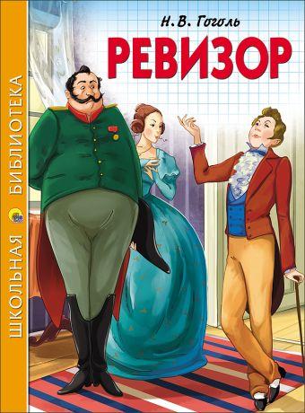 ШКОЛЬНАЯ БИБЛИОТЕКА. РЕВИЗОР (Гоголь) Гоголь