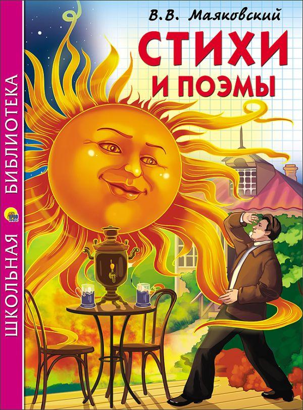 ШКОЛЬНАЯ БИБЛИОТЕКА. СТИХИ И ПОЭМЫ (Маяковский) Маяковский В.