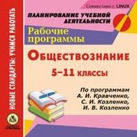 Рабочие программы. Обществознание. 5-11 классы (по программам А. И. Кравченко, С. И. Козленко, И. В. Козленко). Компакт-диск для компьютера Черноиванова Н. Н.