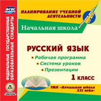 Русский язык. 1 класс. Рабочая программа и система уроков по УМК
