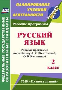 Русский язык. 2 класс: рабочая программа по учебнику Л. Я. Желтовской, О. Б. Калининой - фото 1