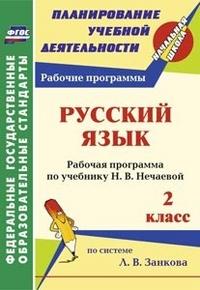 Красильникова Л.М. - Русский язык. 2 класс: рабочая программа по учебнику Н. В. Нечаевой обложка книги
