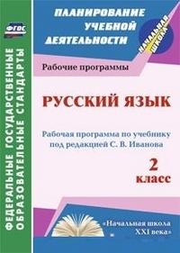 Русский язык. 2 класс: рабочая программа по учебнику под редакцией С. В. Иванова Улесова Т. И.