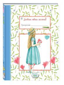 Дневник твоих желаний. Девочка