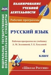 Русский язык. 4 класс: рабочая программа по учебнику Л. М. Зелениной, Т. Е. Хохловой - фото 1