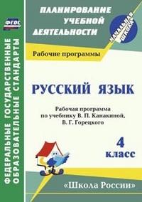Русский язык. 4 класс: рабочая программа по учебнику. В. П. Канакиной, В. Г. Горецкого - фото 1