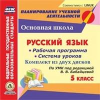 Русский язык. 5 класс: рабочая программа и система уроков по УМК под редакцией В. В. Бабайцевой. Комплект из 2 компакт-дисков для компьютера - фото 1