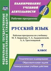 Русский язык. 7 класс: рабочая программа по учебнику Т. А. Ладыженской, М. Т. Баранова, Л. А. Тростенцовой - фото 1