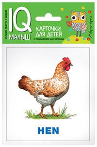 Умный малыш. ENGLISH. Животные фермы. Набор карточек для детей