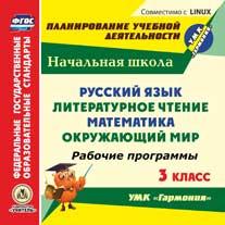 Русский язык. Литературное чтение. Математика. Окружающий мир. 3 класс. Рабочие программы по УМК