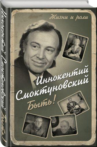 Иннокентий Смоктуновский - Быть! обложка книги