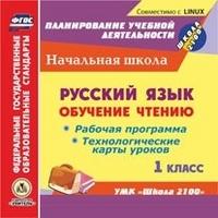 Русский язык: обучение чтению. 1 класс. Рабочая программа и технологические карты уроков по УМК