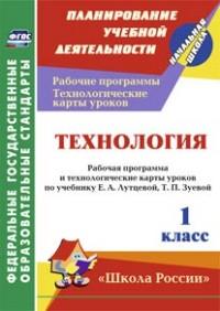 Технология. 1 класс: рабочая программа и технологические карты уроков по учебнику Е. А. Лутцевой, Т. П. Зуевой - фото 1