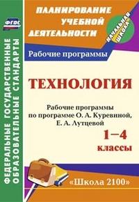 Технология. 1-4 классы: рабочие программы по программе О. А. Куревиной, Е. А. Лутцевой - фото 1