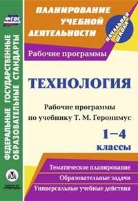 Технология. 1-4 классы: рабочие программы по учебникам Т. М. Геронимус Беляева А.Е.