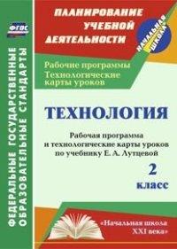 Технология. 2 класс: рабочая программа и технологические карты уроков по учебнику Е. А. Лутцевой Павлова О. В.