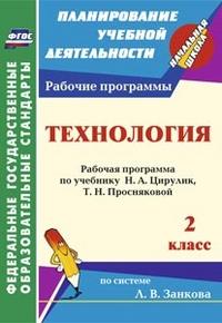 Технология. 2 класс: рабочая программа по учебнику Н. А. Цирулик, Т. Н. Просняковой - фото 1