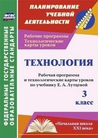 Технология. 3 класс: рабочая программа и технологические карты уроков по учебнику Е. А. Лутцевой - фото 1