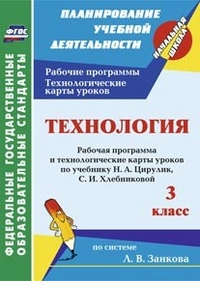 Технология. 3 класс: рабочая программа и технологические карты уроков по учебнику Н. А. Цирулик, С. И. Хлебниковой - фото 1
