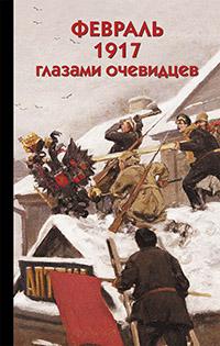 Февраль 1917 глазами очевидцев