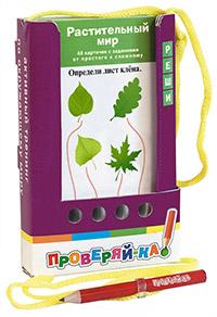 Проверяй-ка. Растительный мир. (Игра с карандашом) Ходюшина Н.П.