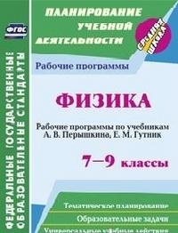 Физика. 7-9 классы: рабочие программы по учебникам А. В. Перышкина, Е. М. Гутник Телюкова Г. Г.