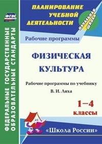 Физическая культура. 1-4 классы: рабочая программа по учебнику В. И. Ляха Хайрутдинов Р. Р.