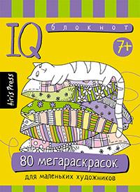 Умный блокнот. 80 мегараскрасок Тимофеева Т.В.
