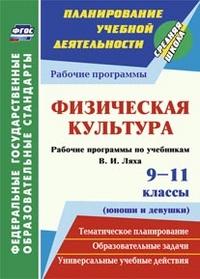 Физическая культура. 9-11 классы (юноши и девушки): рабочие программы по учебникам В. И. Ляха - фото 1