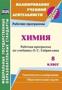 Химия. 8 класс: рабочая программа по учебнику О. С. Габриеляна - фото 1
